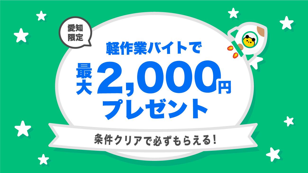 愛知限定ロジブーストキャンペーン