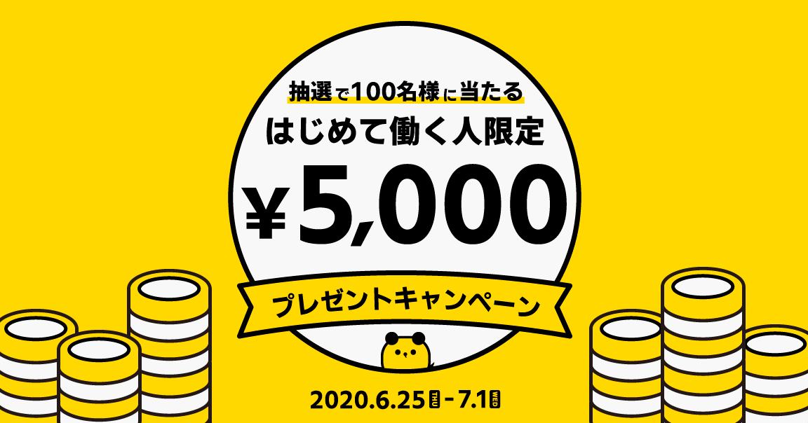 梅雨を吹き飛ばせ!『はじめよう☆タイミー』キャンペーン!
