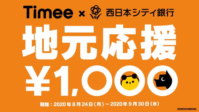 Timee_NCB