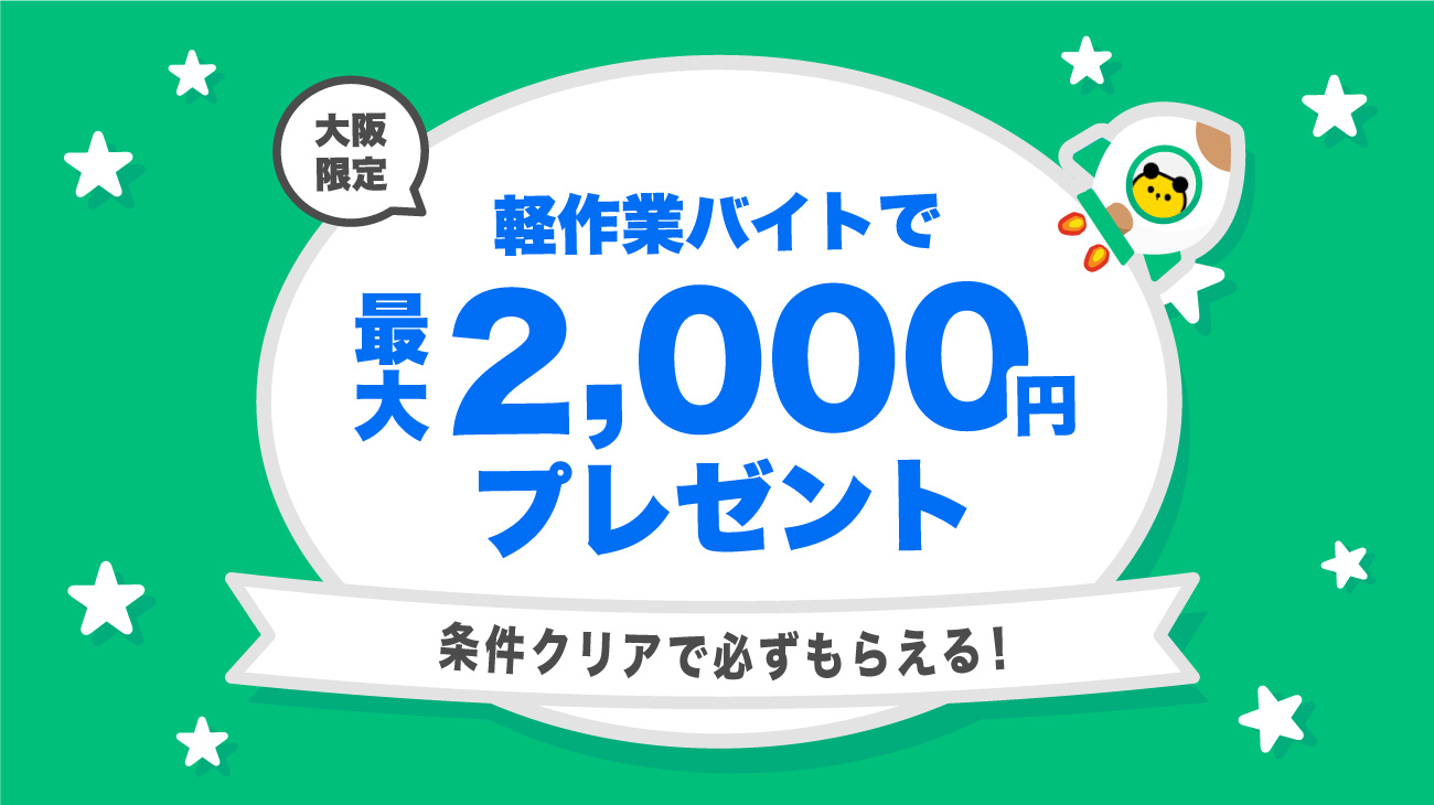 大阪限定ロジブーストキャンペーン