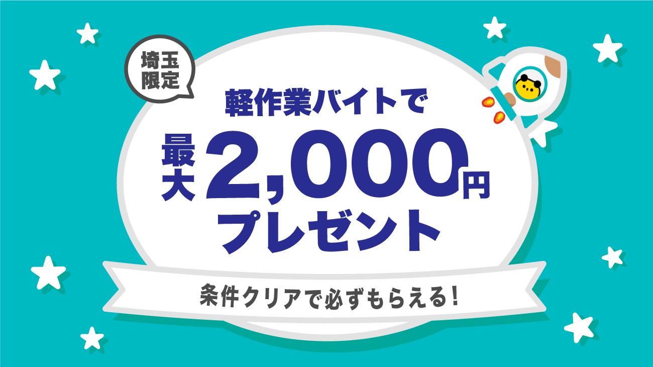 埼玉限定ロジブーストキャンペーン