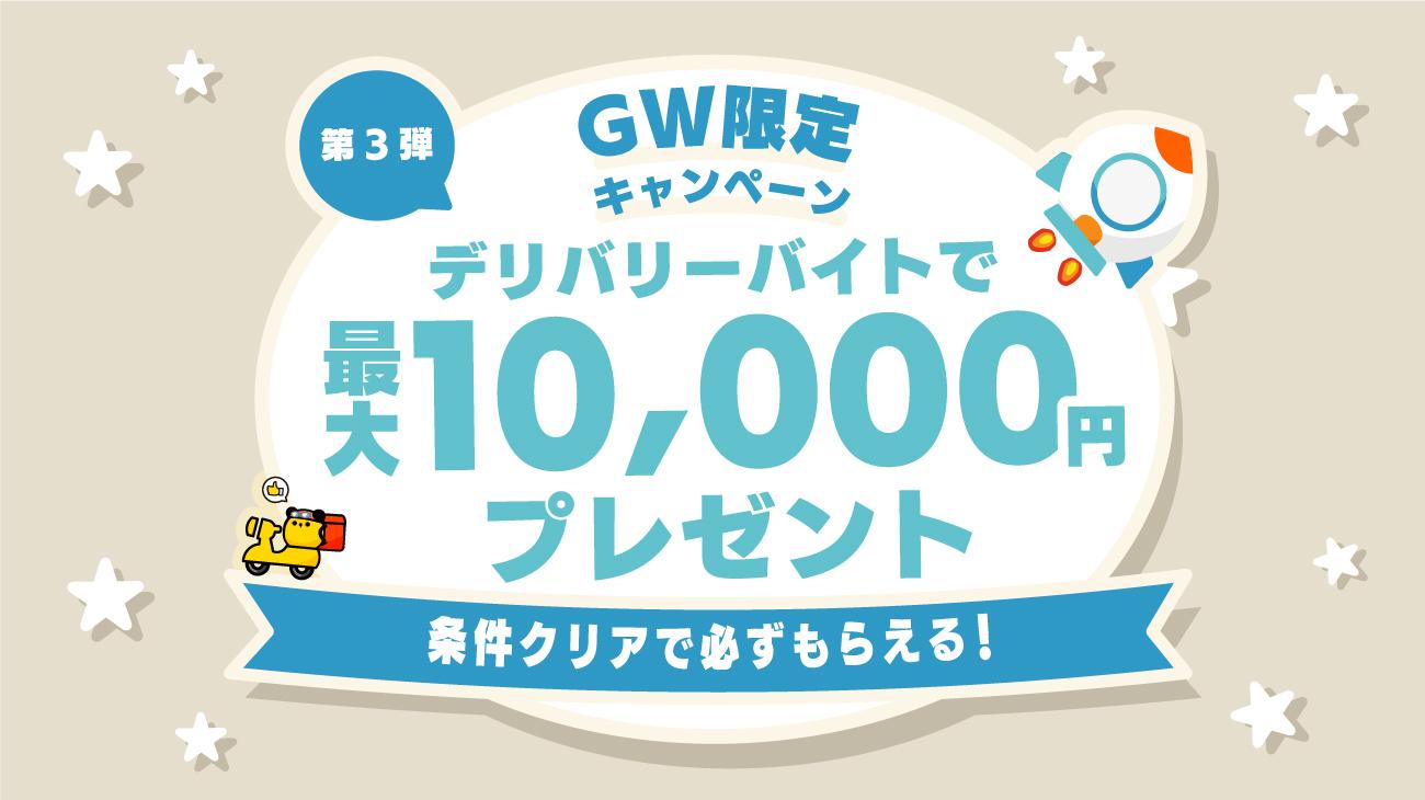 GW限定タイミーブーストキャンペーン