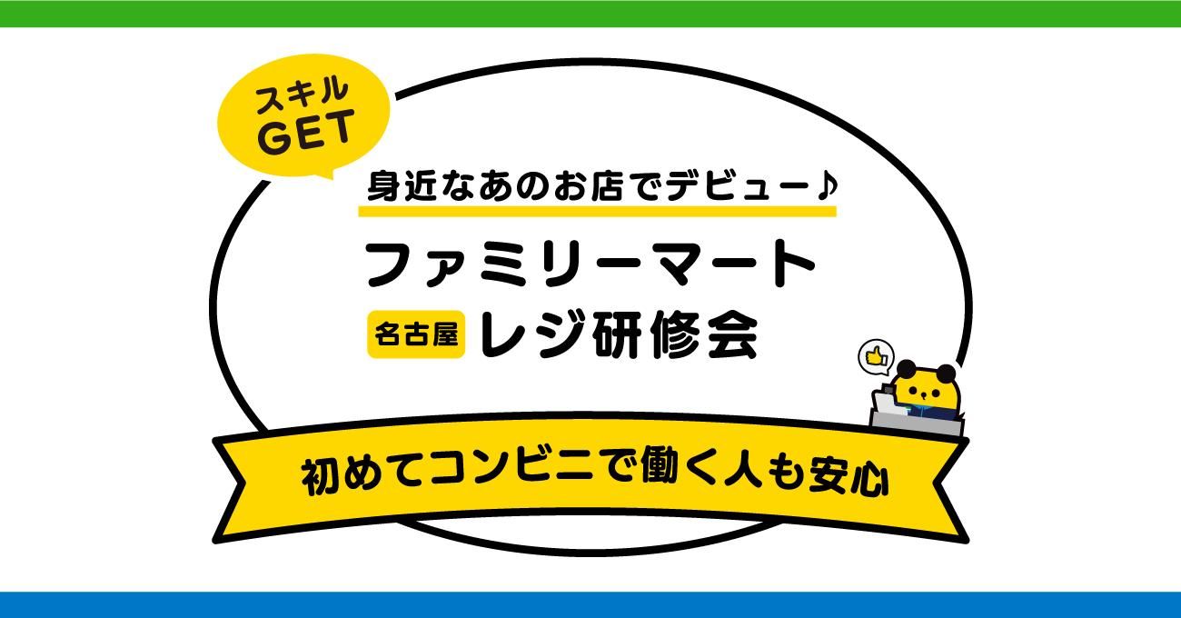 《ファミマ研修会アイキャッチ》