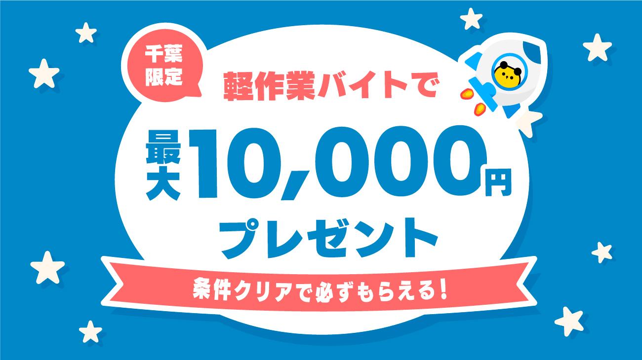 平日限定軽作業バイトブーストキャンペーン
